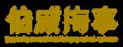伯威海事 Boskalis HwaChi Offshore Wind Taiwan